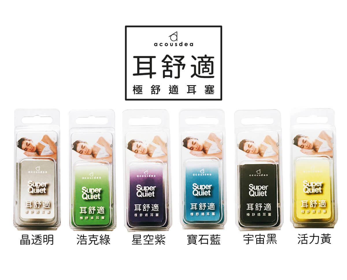 耳舒適耳塞的包裝及顏色選擇